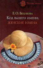 Беликова Е.О. - Код вашего имени: женские имена' обложка книги