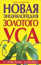 Корзунова А.Н. - Новая энциклопедия Золотого уса' обложка книги