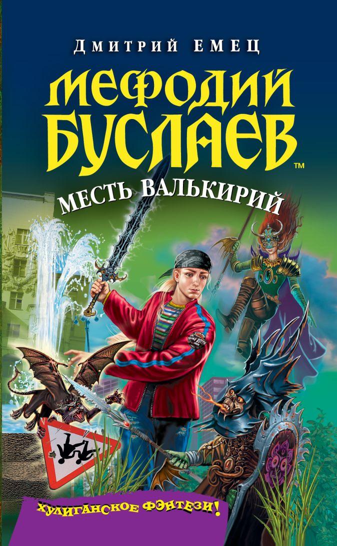 Емец Д.А. - Мефодий Буслаев. Месть валькирий обложка книги