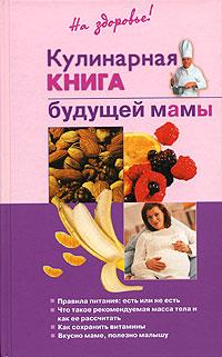 Кулинарная книга будущей мамы Торозова О.А.