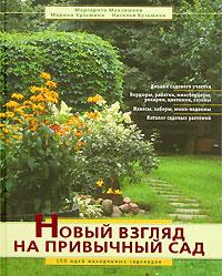Новый взгляд на привычный сад. 150 идей находчивых садоводов