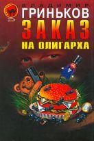 Гриньков В.В. - Заказ на олигарха' обложка книги