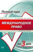Каламкарян Р.А., Мигачев Ю.И. - Международное право в вопросах и ответах' обложка книги