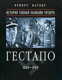 Гестапо: история тайной полиции Гитлера. 1933-1945