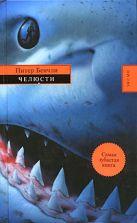 Бенчли П. - Челюсти' обложка книги