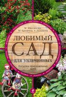 Максимова М.В., Кузьмина М.А., Кузьмина Н.Ю. - Любимый сад для увлеченных' обложка книги