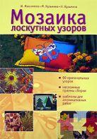 Максимова М.В., Кузьмина М.А., Кузьмина Н.Ю. - Мозаика лоскутных узоров' обложка книги