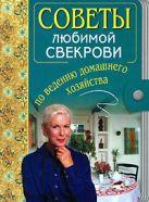 Родионова И.А. - Советы любимой свекрови по ведению домашнего хозяйства' обложка книги