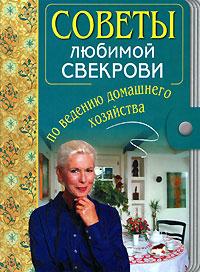 Советы любимой свекрови по ведению домашнего хозяйства Родионова И.А.