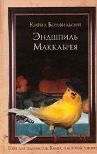 Бонфильоли К. - Эндшпиль Маккабрея' обложка книги
