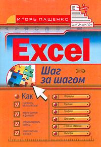 Excel. Шаг за шагом Пащенко И.Г.