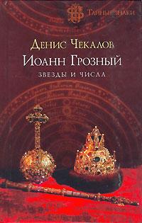 Иоанн Грозный: звезды и числа
