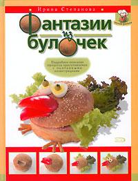 Фантазии из булочек Степанова И.В.