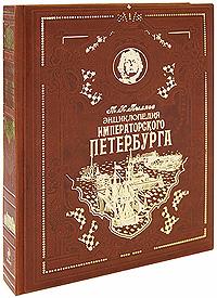 Энциклопедия императорского Петербурга Пыляев М.И.