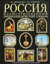 Россия. Иллюстрированный энциклопедический словарь