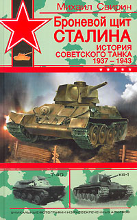 Броневой щит Сталина. История советского танка. 1937 - 1943