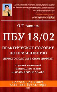 ПБУ 18/02: Практическое пособие по применению (просто подставь свои цифры). 2-е изд., испр.