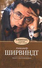 Ширвиндт А. - Ширвиндт, стертый с лица земли' обложка книги