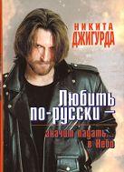 Джигурда Н.Б. - Любить по-русски значит падать... в Небо' обложка книги