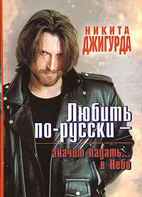 Любить по-русски значит падать... в Небо