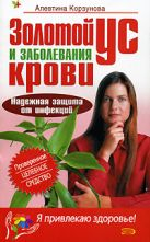 Корзунова А.Н. - Золотой ус и заболевания крови' обложка книги