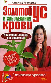 Золотой ус и заболевания крови Корзунова А.Н.