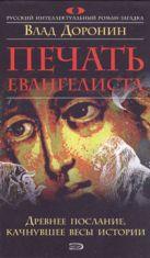 Доронин В. - Печать евангелиста' обложка книги