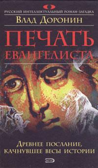 Печать евангелиста Доронин В.