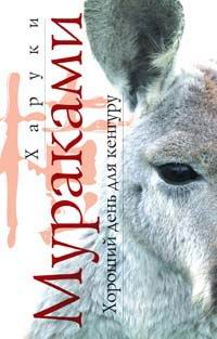 Хороший день для кенгуру Мураками Х.