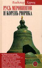 Карпец В.И. - Русь Меровингов и корень Рюрика' обложка книги