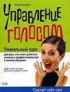 Калабин А.А. - Управление голосом' обложка книги