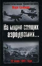 Солонин М. - На мирно спящих аэродромах... 22 июня 1941 года' обложка книги