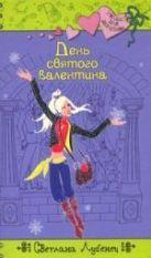 Лубенец С. - День святого Валентина' обложка книги
