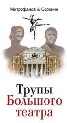 Митрофанов А.В., Сорокин А.С. - Трупы Большого театра' обложка книги