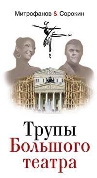 Трупы Большого театра
