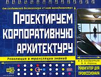 Проектируем корпоративную архитектуру Кондратьев В.В., Лоренц В.Я.