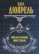 Дюпрель К. - Философия мистики' обложка книги