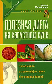 Полезная диета на капустном супе Михайлова И.А.