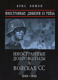 Иностранные дивизии III Рейха. Иностранные добровольцы в войсках СС 1940-1945