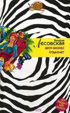 Лесовская В. - Шоу-бизнес отдыхает' обложка книги