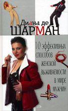 Диана Д.Ш. - 10 эффективных способов женской выживаемости в мире мужчин' обложка книги