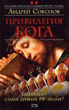 Соколов А.М. - Привилегия Бога' обложка книги