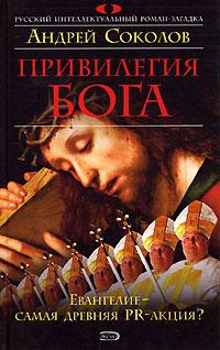Привилегия Бога Соколов А.М.