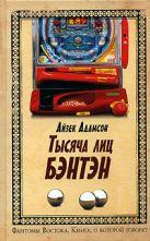 Адамсон А. - Тысяча лиц Бэнтэн' обложка книги
