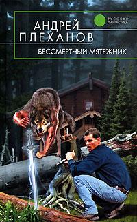 Плеханов А.В. - Бессмертный мятежник обложка книги