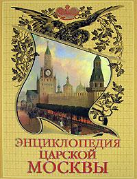 Энциклопедия царской Москвы