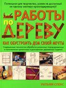 Спенс У. - Работы по дереву. Как обустроить дом своей мечты' обложка книги