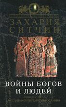 Ситчин З. - Войны богов и людей' обложка книги