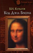 Курбатов В.И. - Код Дэна Брауна' обложка книги