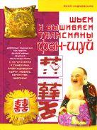 Чудновская А.Г. - Шьем и вышиваем талисманы фэн-шуй' обложка книги